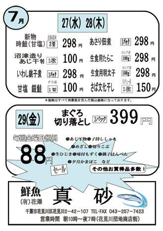 masago_0728.jpg