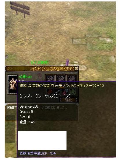 WB鎧10完成><