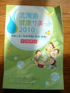 DSCF0233_convert_20100525223020.jpg
