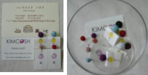 kimcosh2.jpg