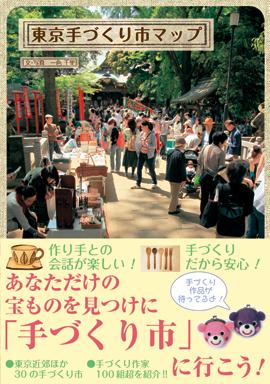 tedukuriichi_cover1.jpg