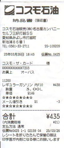 SAVE0112 (Custom)