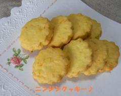ニンジンクッキー