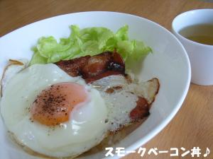 スモークベーコン丼