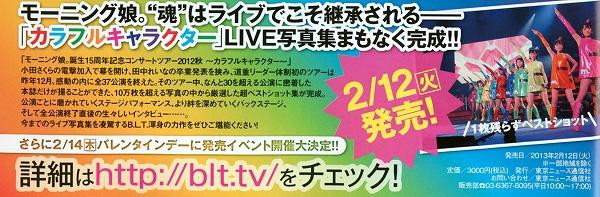 blt201303_live_w600.jpg