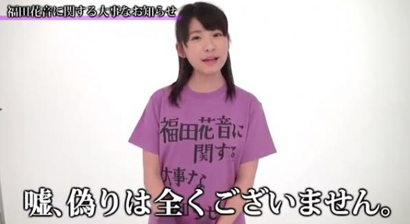 fukuda_kanon068.jpg