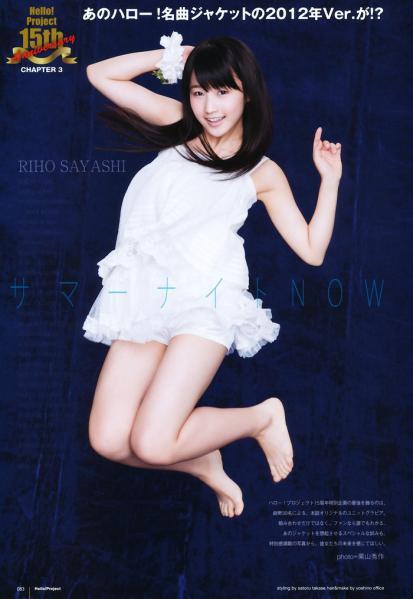 sayashi_riho_098.jpg