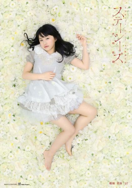 sayashi_riho_102_20130218131354.jpg