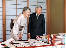 即位20年の記帳簿と天皇、皇后