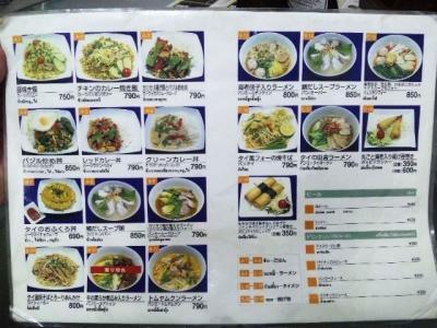 130722THAI-YA-TAIご飯・麺メニュー