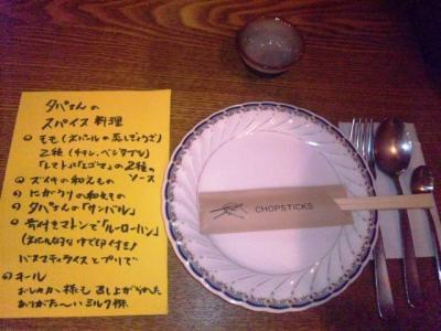 130728マナカマナ台湾茶会メニュー