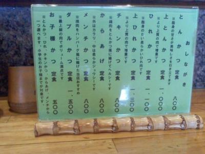 130820竹亭メニュー