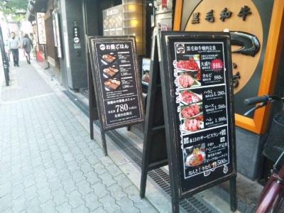 131224焼肉一心斎橋店ランチ看板