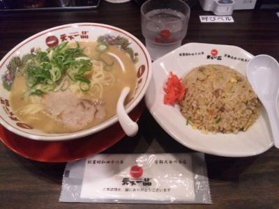 131226天下一品堅田店チャーハンセット830円