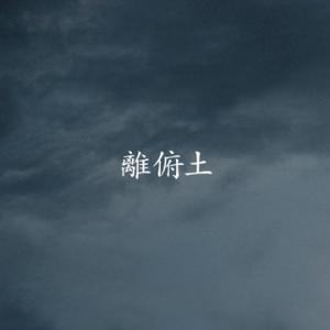 長谷川静男