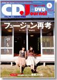 cdj201008.jpg