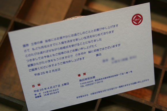 活版印刷招待状
