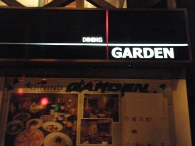 ガーデンパレス7