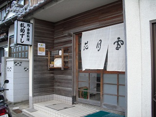 平成21年12月6日乱菊すし1