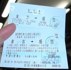 2009かにカニ切符