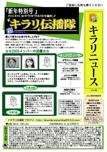 キラリ新年号1面