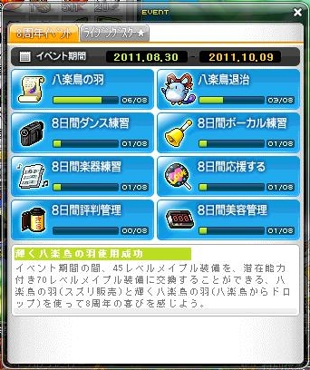 Maple110831_142018.jpg