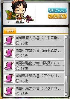 Maple110831_143913.jpg