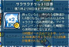 Maple110831_144734.jpg