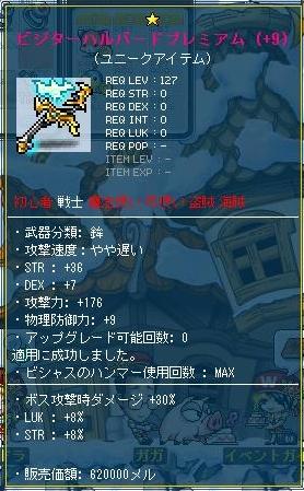 Maple110912_215829.jpg