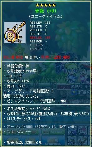 Maple111010_080846.jpg