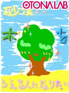 木をうえる