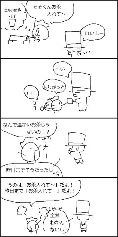 No.2 ちがいは?