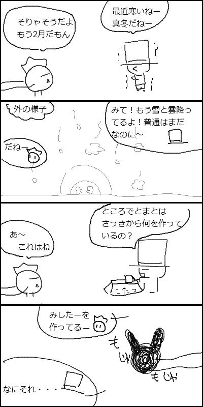 No.4 手作り