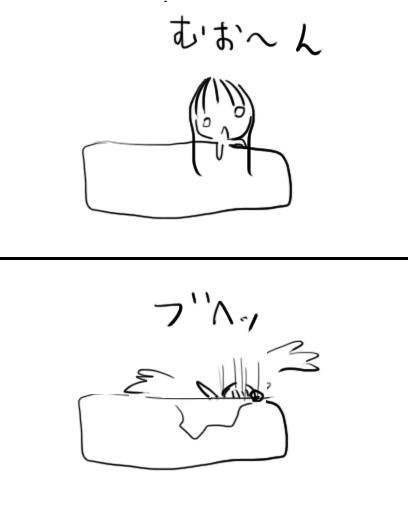むお~ん→ブヘッ