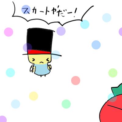スカートやだ!!!