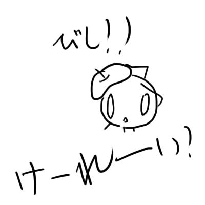 けーれーい!びし!!