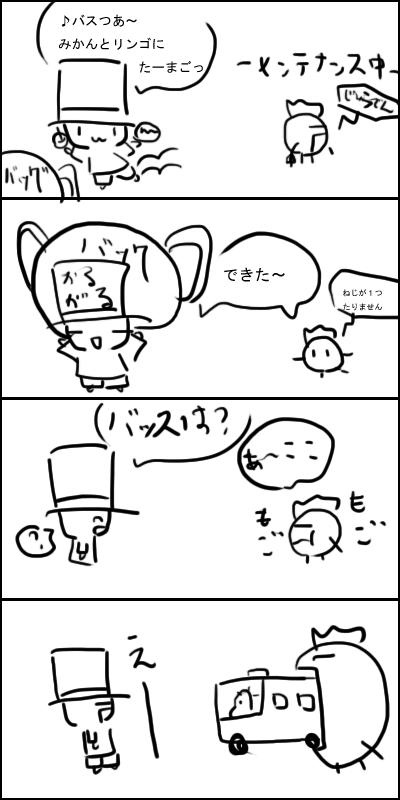 15物語 busつあ~ わー!