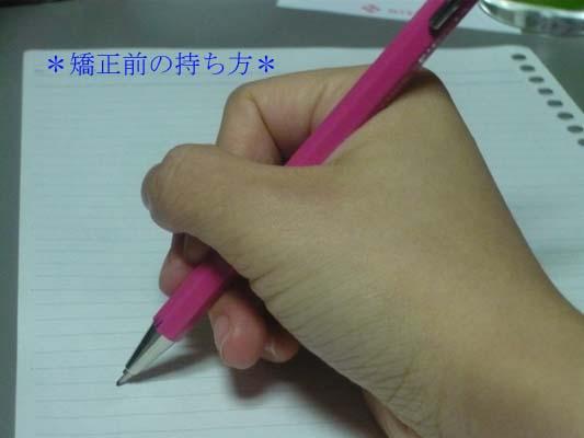 鉛筆 の 持ち 方
