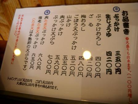 コピー ~ DSCN9916
