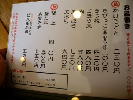 コピー ~ DSCN9919