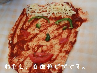 高千穂キャンプ ピザ作り?