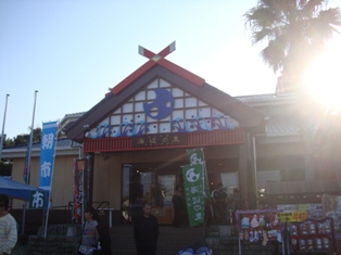 11.21海の中道 道の駅