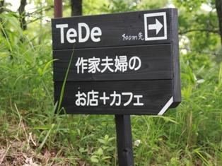 TeDe.jpg