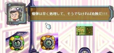 爆弾(緑or橙)