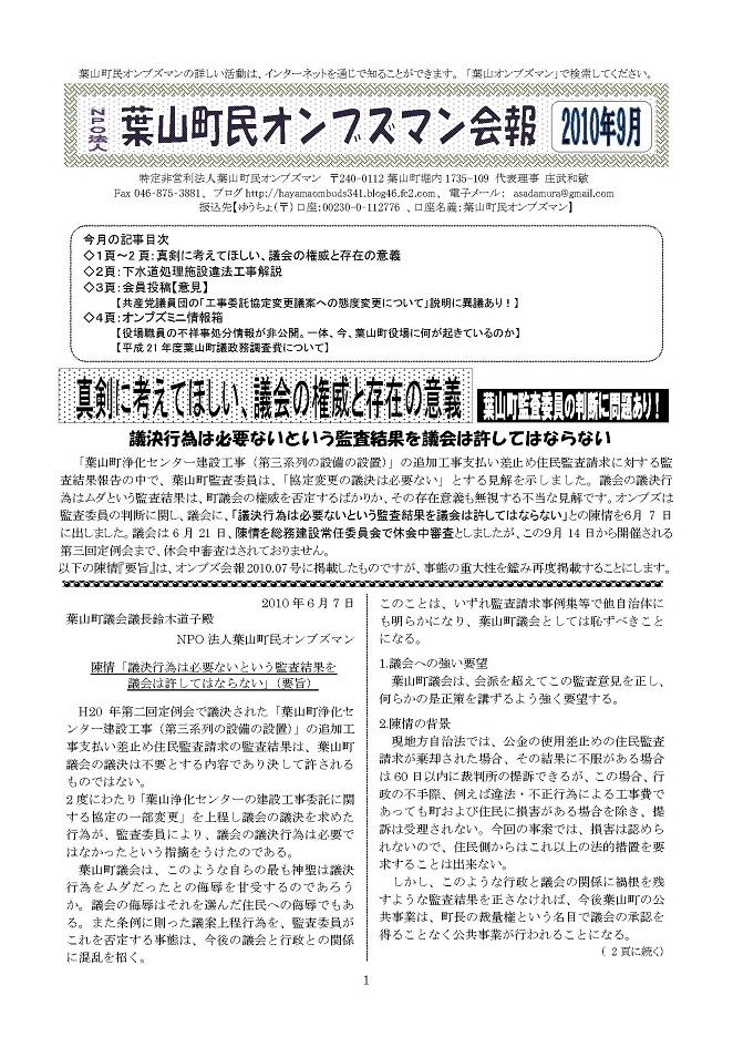会報9月号_ページ_1