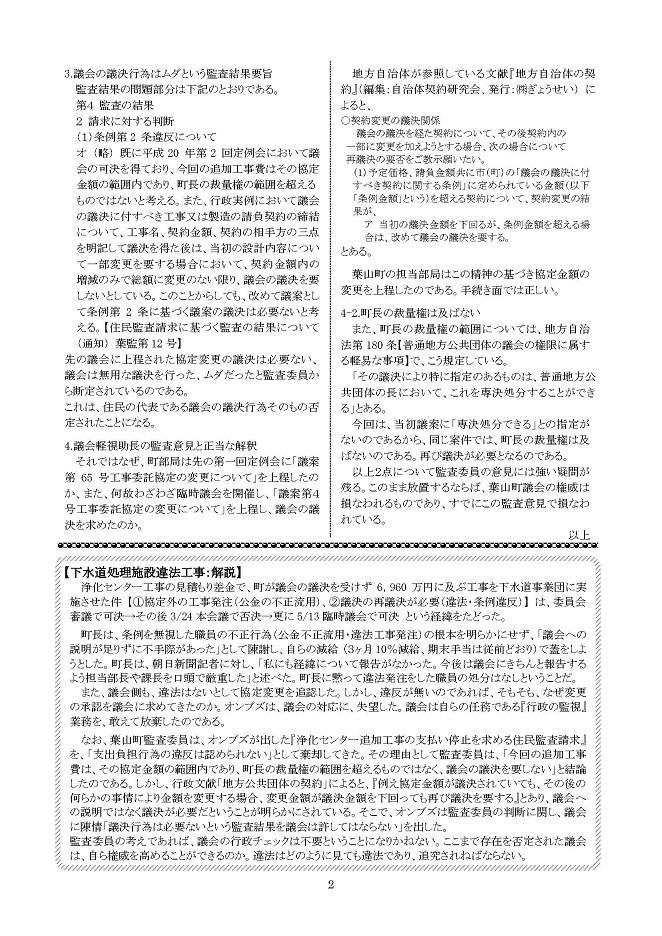 会報9月号_ページ_2