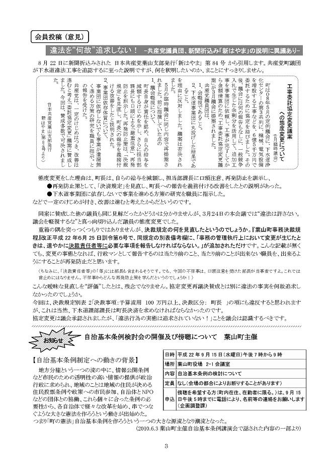 会報9月号_ページ_3