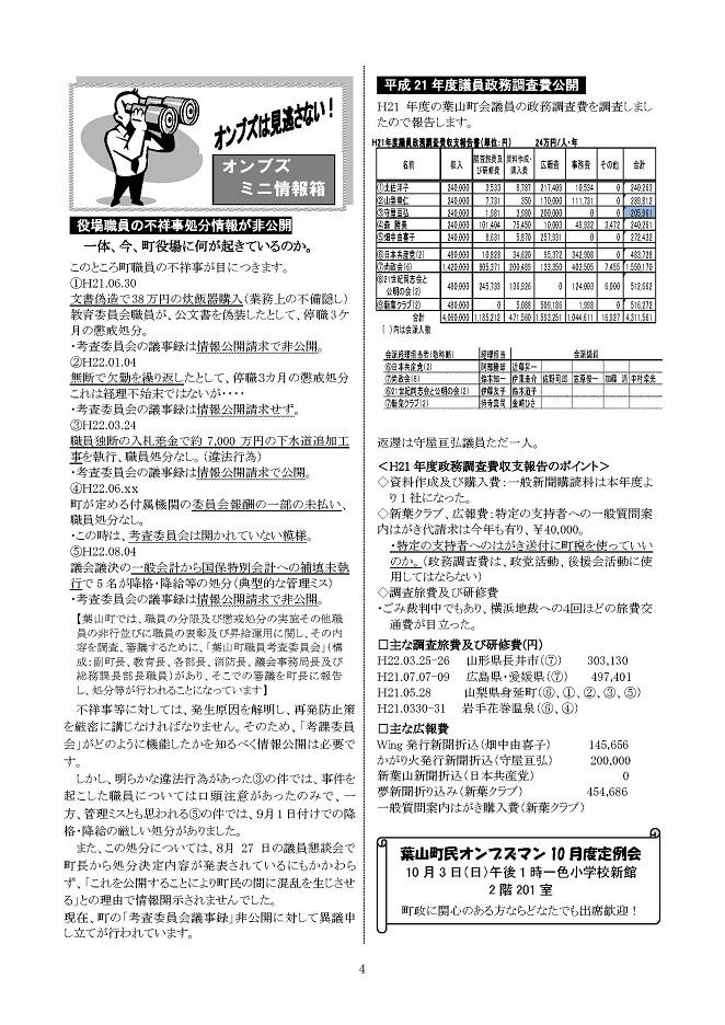 会報9月号_ページ_4