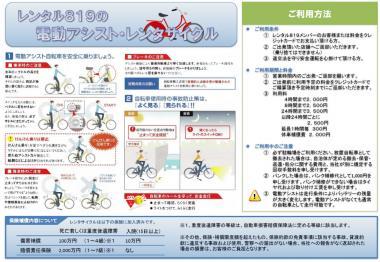 rentacyclepop_convert_20100503202823.jpg
