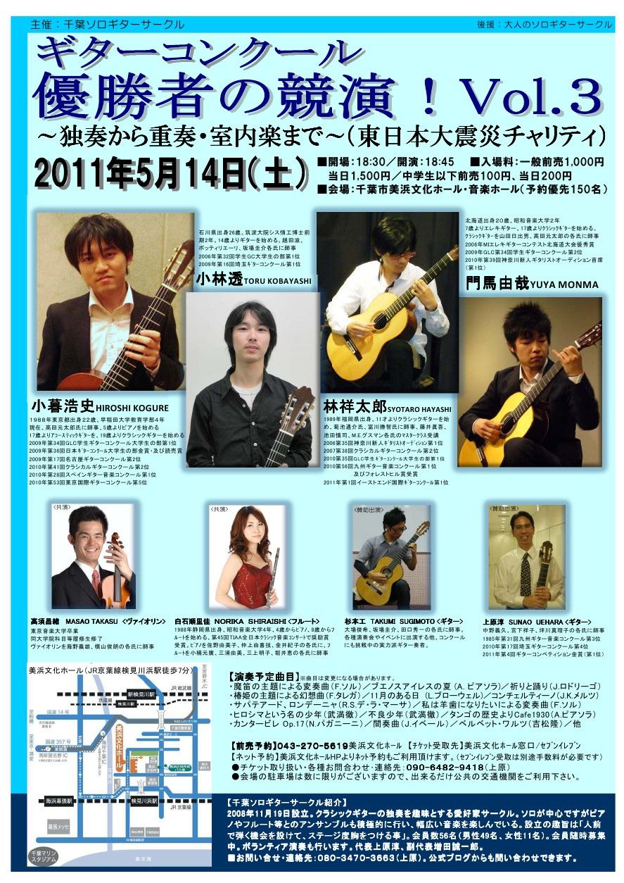 ギターコンクール優勝者の競演Vol3_チラシ再計画_中画質
